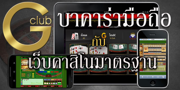 baccarat_mobile